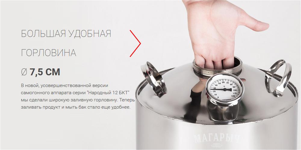 Народный-12-Горловина