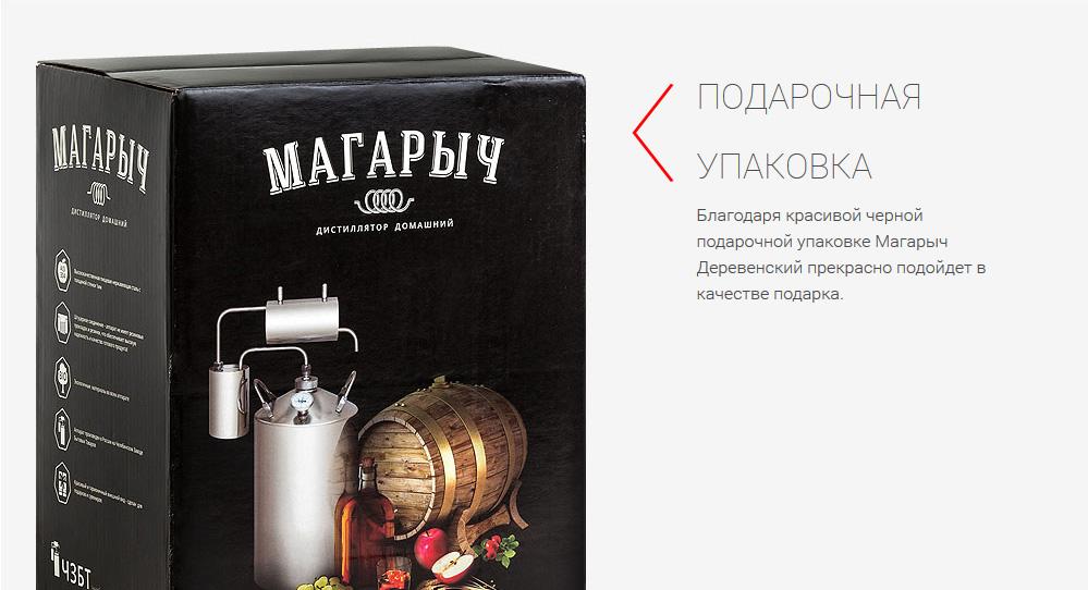 magarich-derevensky-4